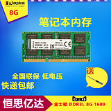 Kingston DDR3 1600 8G DDR3L notebook memory compatible with 4G 1333 包邮