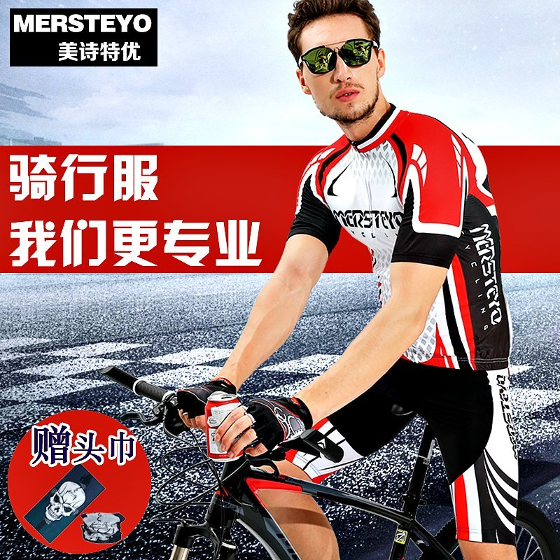 Mersteyo cycling suit summer short sleeve suit men's and women's jacket shorts bicycle mountain bike equipment customization
