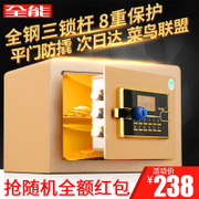 Universal safe small household full steel password safe deposit box mini wall safe box office