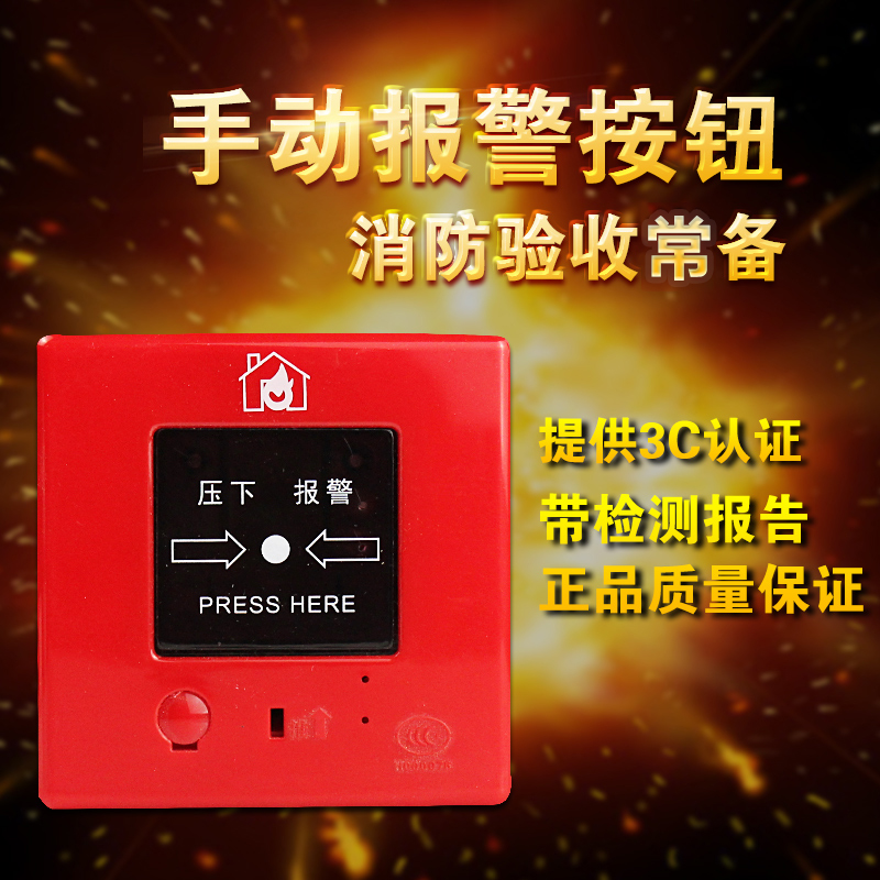 Manual alarm button fire switch alarm switch alarm switch manual fire emergency alarm button
