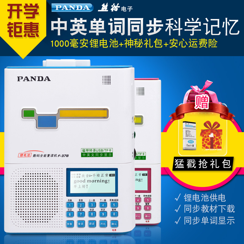 PANDA/ Panda F-378 Repeater Tape recorder Walkman Insert U disk TF card Lithium-ion battery