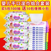 Baby hand wet towel Cotton Towel wet towel baby baby wipes paper 100 pumping *5+10 draw 10 pack wholesale