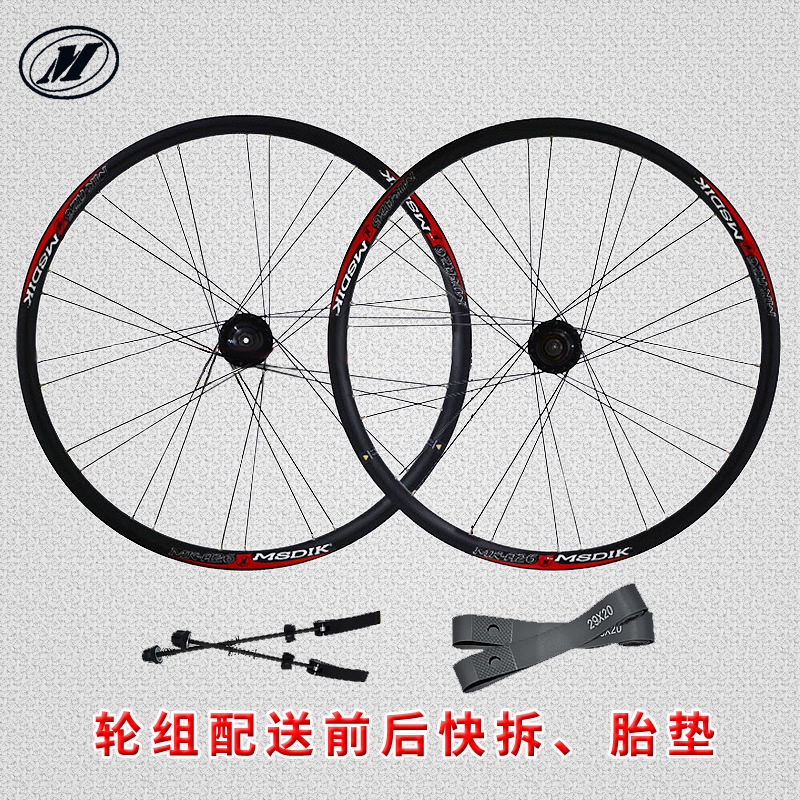 MSDIK mountain wheel set 26 inch bicycle wheel set quick release disc brake hub double layer aluminum alloy rim wheel