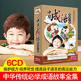 collection of Chinese idioms and young children idioms CD-ROM discs or automobile 6cd fairy