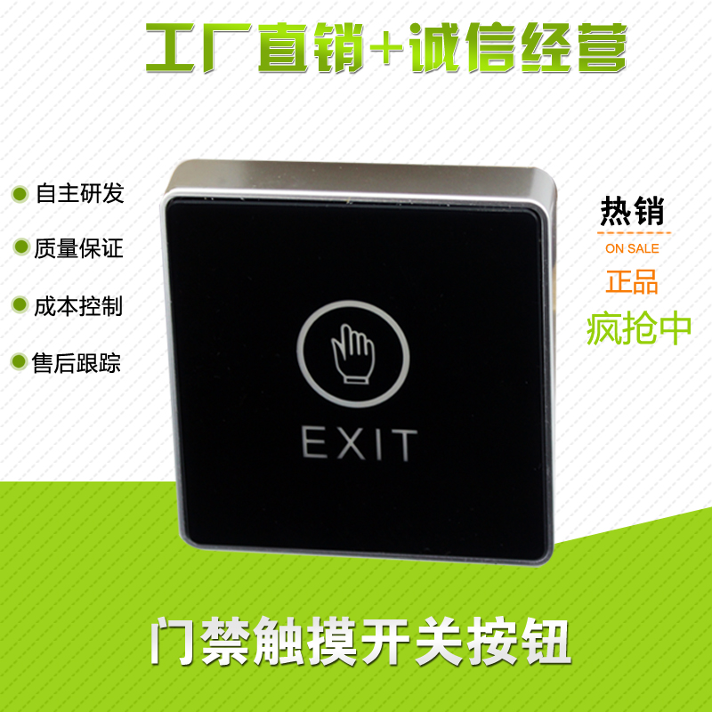 RFID access control touch switch button induction switch exit button automatic reset access control system exit switch