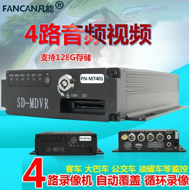 Dual SD Truck-mounted Video Recorder 4 Route D1 SD Truck-mounted Hard Disk Video Recorder SD Truck-mounted Video Recorder