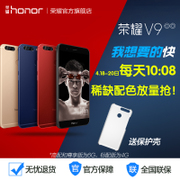 HUAWEI honor/ glory glory V9 full Netcom 6G smart phone store inventory of genuine official mail