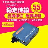 Flashing HTB-GS-03 Fiber Transceiver Gigabit Single-Mode Dual-Fiber Optic Converter Optical Drill Transceiver