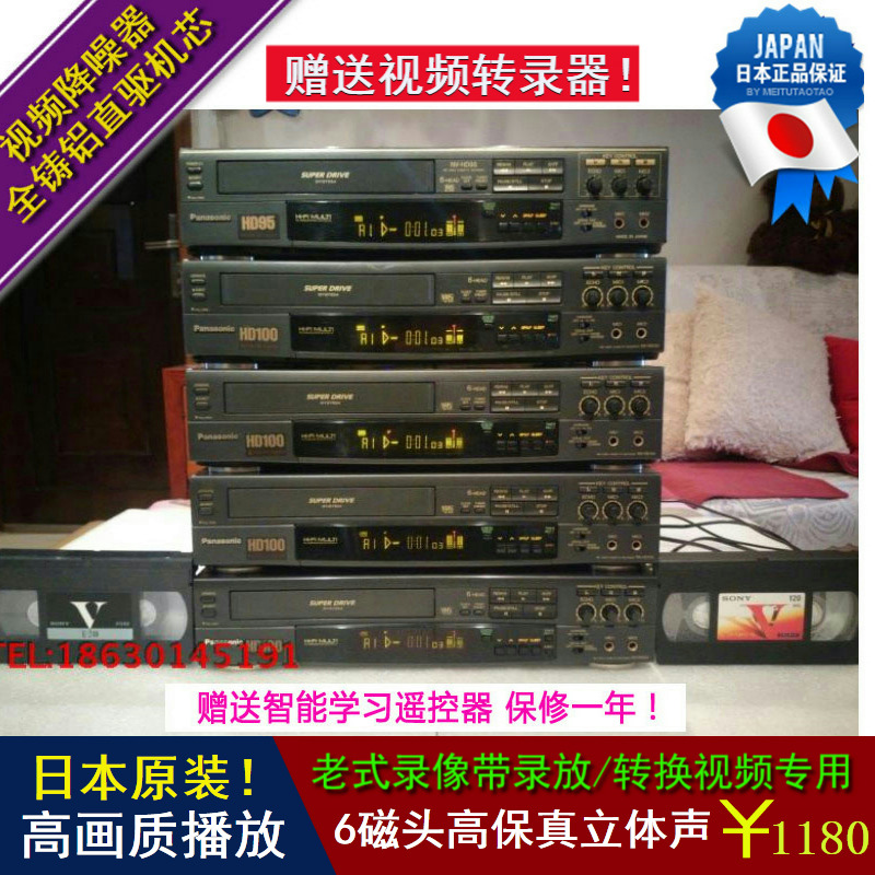 Boutique! Japan Panasonic home VHS vintage video tape recorder to play video tape video single converter