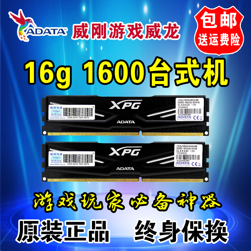 Weigang game Weilong DDR3 1600 16G (8Gx2) desktop computer memory bar compatible with DDR3 2133