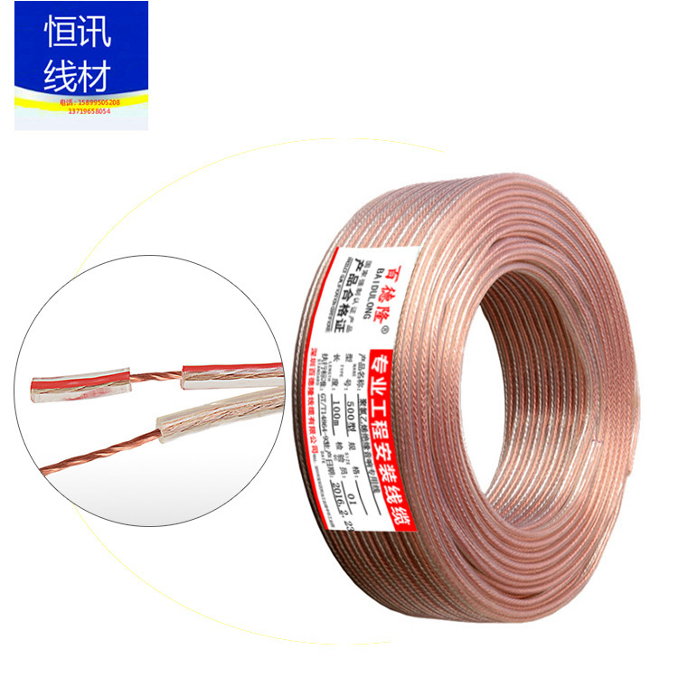 Speaker Cable Transparent 400 Type Oxygen Free Copper Audio Cable 100M Gold and Silver Cable Audio Special Cable