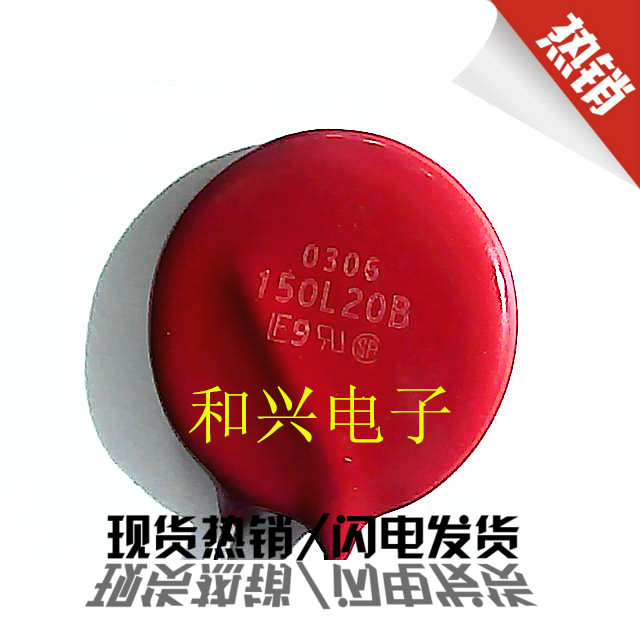 Imported American Ritter Varistor 150L20 150VAC Diameter 20mm 110V Protect Five Twelve Yuan