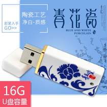 Creator blue and white porcelain U disk 16Gb ceramic Chinese wind USB gift custom office logo