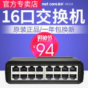 Netcore NS116 switch 16 port Ethernet splitter cable distributor of household mini shunt