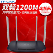 TP-LINK dual band wireless router WIFI through the wall high-power home 1200M fiber high-speed broadband intelligence