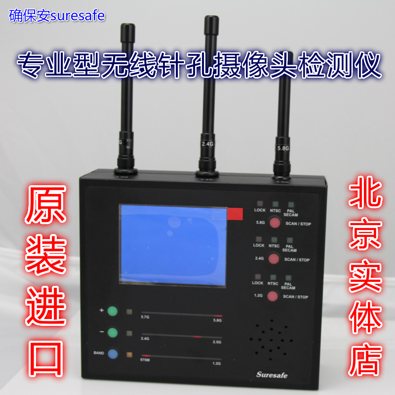 Imported Wifi Camera Detection Equipment for Ensuring Anpai Anti-wireless Signal Pinhole Anti-camera Detector