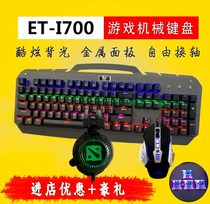 ET-I700 Ghost Blade Internet Cafe Machinery Keyboard Metal Waterproof Game Internet Cafe Keyboard Green Axis Racing Lantern 104