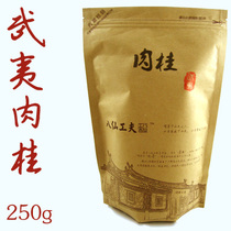 Cinnamon Tea Wuyishan Rock Tea Wuyi Cinnamon 250g Bulk Oolong Tea Dahongpao Narcissus Tea
