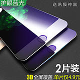 Iphone6plus tempered glass film Apple 6s tempered film 7 full-screen full coverage of 3D anti-Blu-ray 4.7