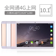 Mai Chai M10 ultra-thin 10.1 inch tablet computer Android eight mobile phone dual card 12 nuclear WiFi 4G calls China Netcom