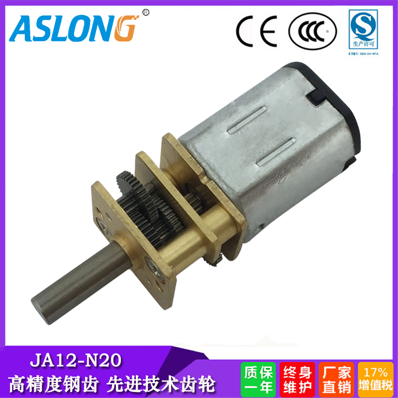 ASLONGA N20 reducer motor micro gear motor smart machine small motor motor