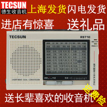 Tecsun/Desheng R-9710 Full-band Secondary Frequency Conversion Stereo Short-wave Radio for the Elderly