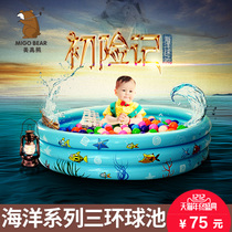 US high Xiongbo Bo ocean ball pool baby toys ball combination children inflatable ball pool baby color toy ball