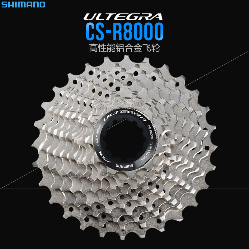 SHIMANO Shimano R8000 Highway Bicycle UT Aluminum Alloy Flywheel 11 Speed 25 2830 32T Light