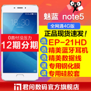 32G version 1099 to send EPHD headphone shell Meizu/ Meizu Charm Blue note5 full Netcom 4G phone