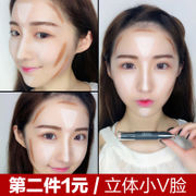 Double bar & high light Concealer pen nose stereo Xiu Yan silkworm V face brightens one shadow silhouette