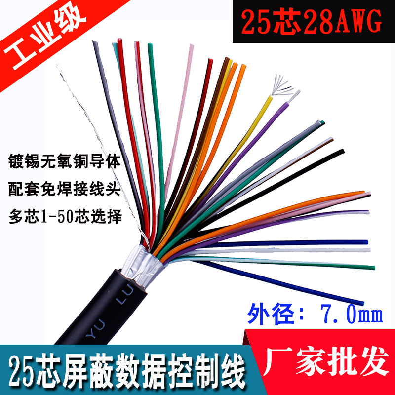Copper 25C+1 wire 25-core shielded wire Control wire Signal wire Aluminum foil shield DB25 signal
