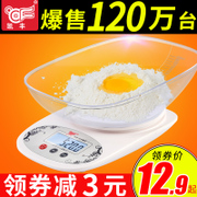 Kaifeng electronic kitchen scale 0.01g precision mini jewelry scale household baking gram small scale weighing