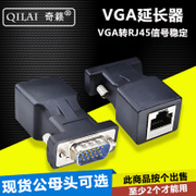 VGA RJ45 network cable connector VGA male and female head signal conversion head / line extender display