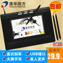 Tsinghua Tongfang tablet large screen computer writing board elderly handwriting board handwriting input board keyboard writing