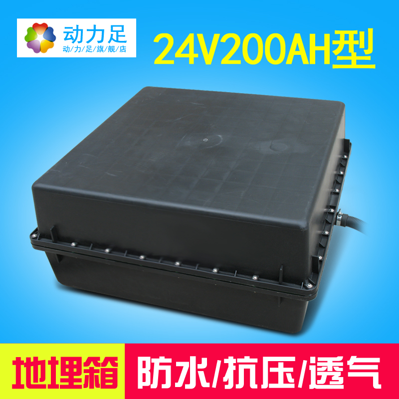 Power full 12V storage battery buried box 24V solar street lamp monitoring waterproof incubator storage battery buried box
