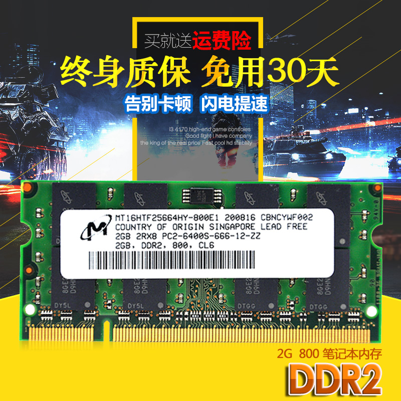 Magnesium light ddr2 800 2g memory notebook laptop laptop Haier HP Shenzhou Dell Toshiba Asus Lenovo