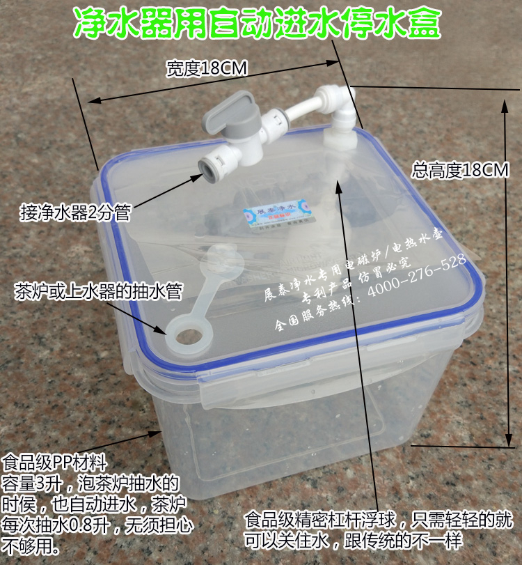 Water purifier full water automatically stop into the bucket box float switch automatically shut the water bubble stove water pumping box