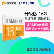shipping an upgraded version of Samsung 16G memory card Class10 speed mobile phone memory card TF Micro SD