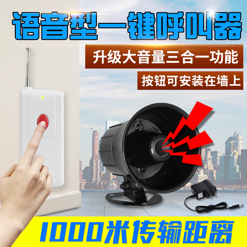High-power long-distance one-touch wireless remote control real-time voice alarm horn emergency anti-robber call helper