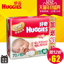 Curious gold baby diaper NB70 +10 ultra-soft close-fitting NB code small baby neonatal urine is not wet