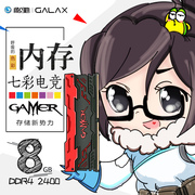 GALAXY 8G DDR4 2400 Gamer series of colorful lights desktop breathing vest 8G memory