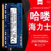 Emergency restriction Hynix Hynix chip, notebook memory, DDR3 4G 1600, and 1333 dual pass 8g