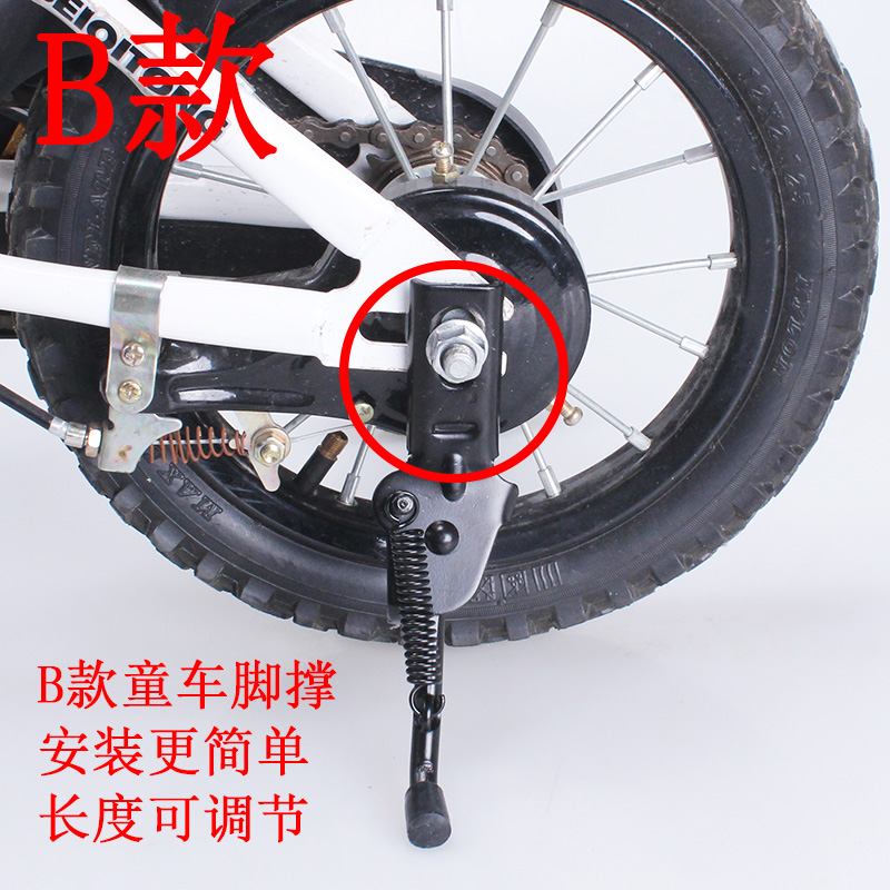 Children's bicycle side brace 12/14/16/18/20 inch foot brace Children's bicycle side brace