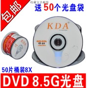 8.5G CD DVD+R large capacity 8.5G DVD CD 8G 8.5G CD D9DL blank disc