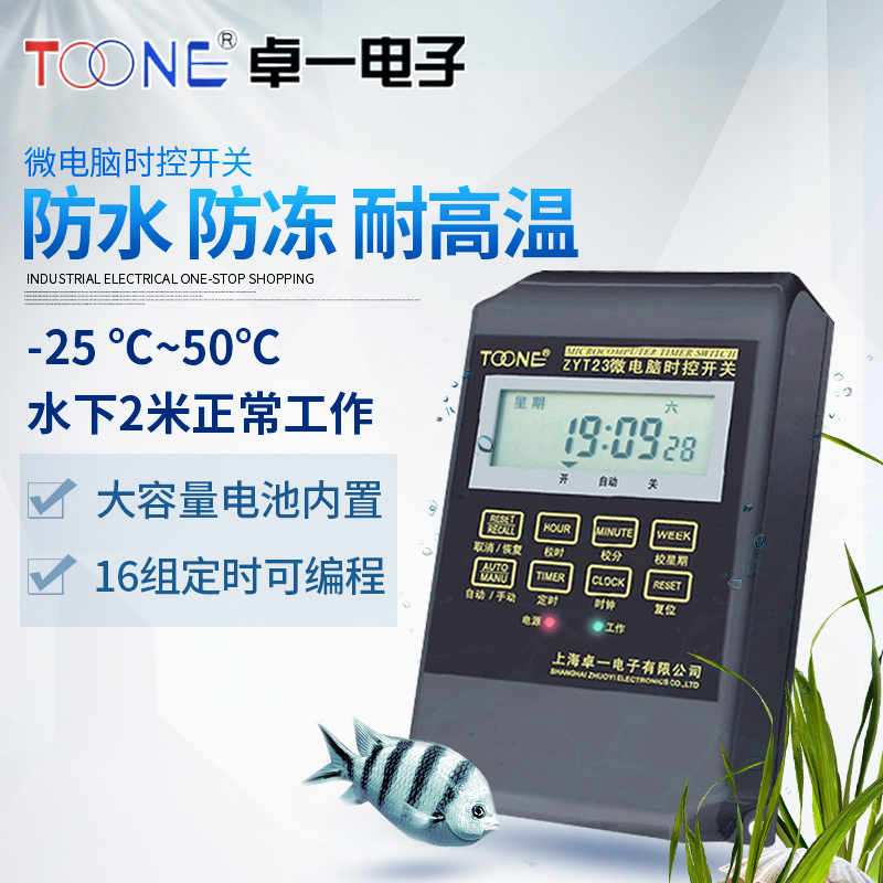Zhuoyi ZYT23 Waterproof Microcomputer Time Control Switch Street Lamp Advertising Time Timing Controller KG316T 220