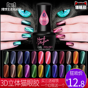 The cat's eye gel Manicure cat cat \'s eye gel nail polish nail polish nail polish color change glue phototherapy glue wine red 3D gradient 15ml