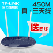 TP-LINK wireless router TL-WR886N 450M home through the king of intelligent high-speed WiFi packet
