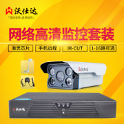 Wo Shida 1-16 Road Monitoring Suite 720P HD network camera network camera monitoring package