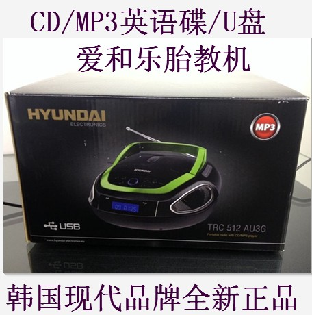 Special foreign brand portable CD player CD player CD bread machine tyre training radio external sound