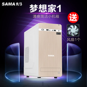 Sama dreamer 1 small chassis desktop computer mainframe box itx mATX Mini chassis special plate